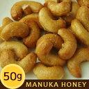 マヌカハニー カシューナッツ 50g