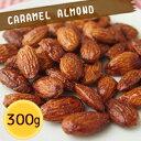 塩キャラメル アーモンドナッツ 300g