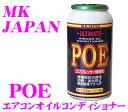 M・K・JAPAN エアコンオイルコンディショナー 【 POE】