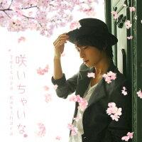 咲いちゃいな/CDシングル(12cm)/LACM-14317