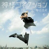 神様コネクション/CDシングル(12cm)/LACM-14666