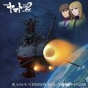 アニメ『宇宙戦艦ヤマト2202』主題歌シングル第二弾/CDシングル(12cm)/LACM-14708
