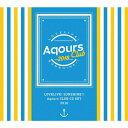 ラブライブ!サンシャイン!!Aqours CLUB CD SET 2018/CDシングル(12cm)/LACM-14770