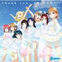 『ラブライブ!サンシャイン!! Aqours 4th LoveLive! ~Sailing to the Sunshine~』テーマソング「Thank you,FRIENDS!!」/CDシングル(12cm)/LACM-14800
