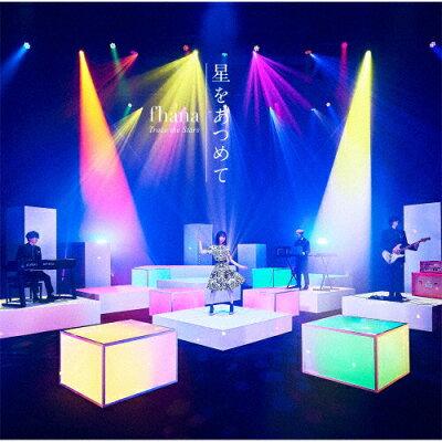 劇場版『SHIROBAKO』主題歌「星をあつめて」/CDシングル(12cm)/LACM-14974