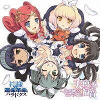 天使たちの福音~feat.μ's<ラブライブ!>/CD/LACA-15293
