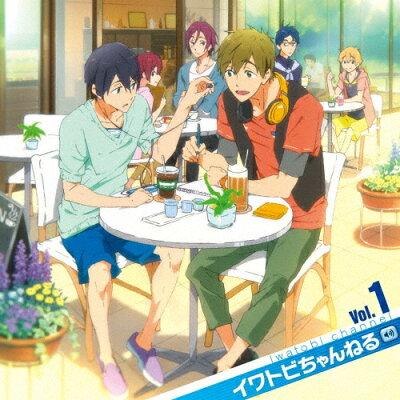 TVアニメ『Free!』ラジオCD「イワトビちゃんねる」Vol.1/CD/LACA-15334