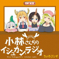 TVアニメ『小林さんちのメイドラゴン』ラジオCD 「小林さんちのイシュカン・ラジオ」/CD/LACA-15637