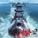 アニメ『宇宙戦艦ヤマト2202』オリジナル・サウンドトラック vol.1/CD/LACA-15686