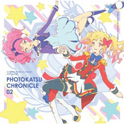 スマホアプリ『アイカツ!フォトonステージ!!』ベストアルバム PHOTOKATSU CHRONICLE 02/CD/LACA-15702