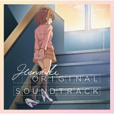 TVアニメ『可愛ければ変態でも好きになってくれますか?』オリジナルサウンドトラック/CD/LACA-15795