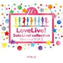 ラブライブ!Solo Live! collection Memorial BOX III/CD/LACA-39600