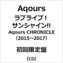ラブライブ!サンシャイン!! Aqours CHRONICLE(2015~2017)【初回限定盤】/CD/LACA-39780