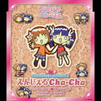 えんじぇるCha-Cha/CDシングル(12cm)/LACM-4061