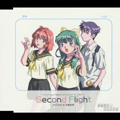 Second Flight/CDシングル(12cm)/LACM-4101