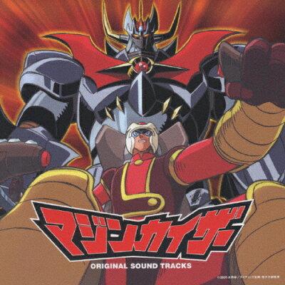 「マジンカイザー」オリジナルサウンドトラック/CD/LACA-5091