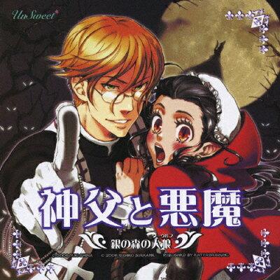 神父と悪魔 銀の森の人狼 ドラマアルバム/CD/LACA-5727