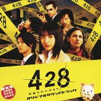 『428~封鎖された渋谷で~』オリジナルサウンドトラック/CD/LACA-9141