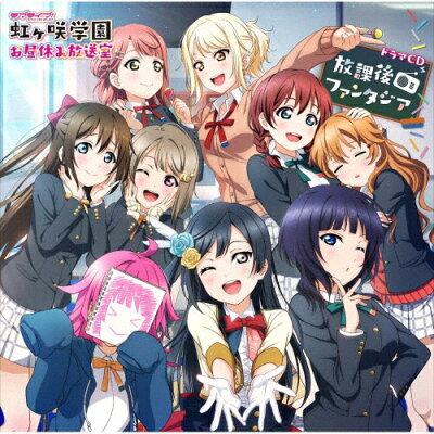 ラブライブ!虹ヶ咲学園 ~お昼休み放送室~ドラマCD 放課後ファンタジア/CD/LACA-9677