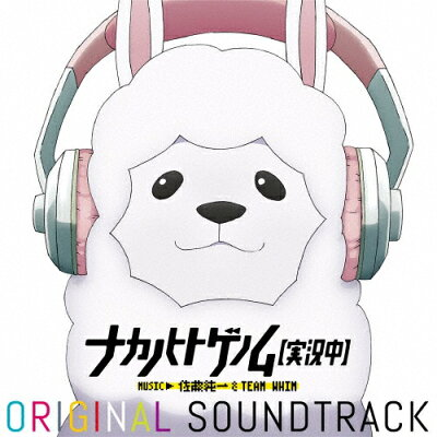 TVアニメ『ナカノヒトゲノム【実況中】』オリジナルサウンドトラック/CD/LACA-9694