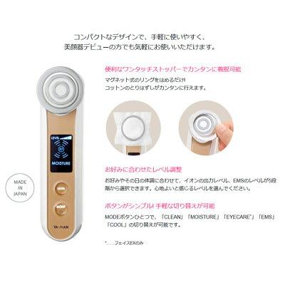 YA-MAN 美顔器 RFラジオ波 ボーテ フェイスEX HRF-3