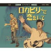 ロカビリーに恋をして/CD/CSEG-19002