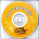楽譜 CD ラテンで楽しむ大正琴 CDラテンデタノシムタイショウゴト