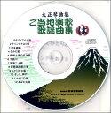 CD 大正琴曲集 ご当地演歌歌謡曲集 は データCD SMTC-B18