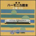 CD CD 複音 ハーモニカ教本 上級 CDフクオンハーモニカキョウホンジョウキュウ
