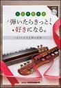 楽譜 弾いたらきっと、好きになる。~ようこそ大正琴の世界へ~ CD付 大正琴教則本