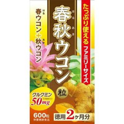 春秋ウコン 2ヵ月分(600粒)