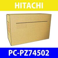日立 PC-PZ74502 現像カートリッジ 100000枚 純正品