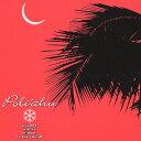 """ポリアフ ukulele winter album""""in the island""""(邦楽編)/CD/OWCR-2011"""
