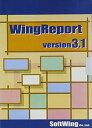 三信電気 WingReport Ver3  WingReport Ver3.1 基本パッケージ