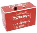 電気柵 タイガー アニマル電池12V TAK-B12V