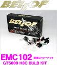 BELLOF HIDバルブキット GT5000 ハイパワーユニット用 H3C EMC102