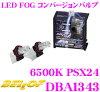 BELLOF(ベロフ) フォグランプ LED PSX24 6500K DBA1343 LED FOG コンバージョンバルブ