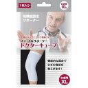 ドクターキューブ 膝(ひざ)用サポーター XL