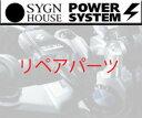 SYGN HOUSE サインハウス その他電装パーツ 5Vデバイスコネクターキャップ