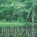 クワイエット・ジャパン/Quiet Japan(日本) (地球の詩2-3D自然音)(サイバーフォニックCD付) / 小久保隆(自然音収録)