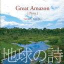 生命のアマゾン/Great Amazon(ペルー) (地球の詩3-3D自然音)(サイバーフォニックCD付) / 小久保隆(自然音収録)