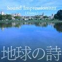 印象派の音風景/Sound Impressionism(フランス) (地球の詩4-3D自然音)(サイバーフォニックCD付) / 小久保隆(自然音収録)
