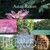 アジアンリゾート/Asian Resort アジア 地球の詩5-3D自然音 サイバーフォニックCD付