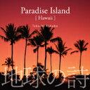 常夏諸島/Paradise Island(ハワイ) (地球の詩7-3D自然音)(サイバーフォニックCD付) / 小久保隆(自然音収録)