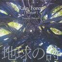 熱帯雨林・恵みの森/Rain Forest(ボルネオ) (地球の詩8-3D自然音)(サイバーフォニックCD付) / 小久保隆(自然音収録)