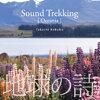 自然の音旅/Sound Trekking(オセアニア) (地球の詩9-3D自然音)(サイバーフォニックCD付) / 小久保隆(自然音収録)