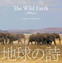 野生の大地/Tha Wild Earth(アフリカ) (地球の詩10-3D自然音)(サイバーフォニックCD付) / 小久保隆(自然音収録)