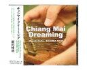 チェンマイドリーミング/Ching Mai Dreaming / 堀田峰明