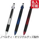 モバイルタッチ3色ボールペン B-2858