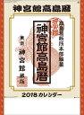 18カレンダー 神宮館高島暦